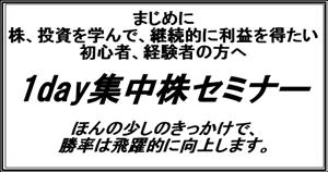1day-banner-300